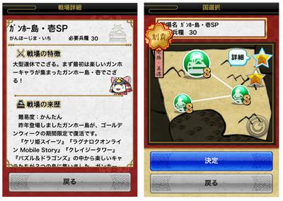 「ガンホー島・壱」戦場詳細、マップ