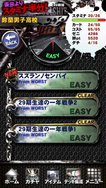 すべてのカードを獲得することで次の難易度が解放。|クローズxWORST~打威鳴舞斗攻略