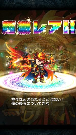 ブレフロ 覇炎神ヴァルガス