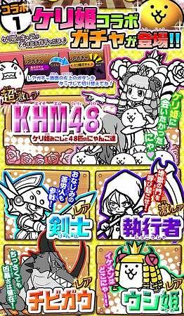 にゃんこ大戦争にケリ姫コラボガチャ登場!