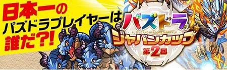 日本No.1プレイヤーを決める戦いの挑戦者日集中!