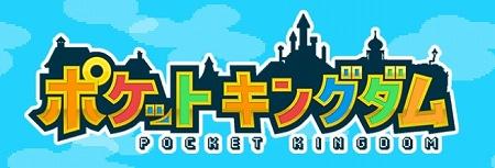 ちびかわドットRPG『ポケットキングダム』事前登録開始!