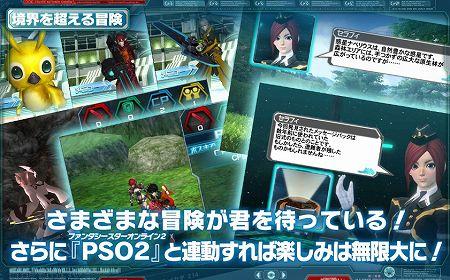 『PSO2』とのキャラクターデータの共有も可能