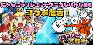 にゃんことケリ姫の夢の共演イベント開催!