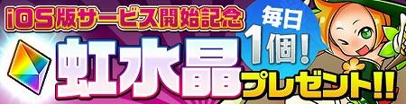 「虹水晶」1個がもらえるログインキャンペーン実施中!