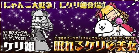 「にゃんこ大戦争」にケリ姫登場!