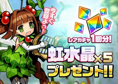 Android版事前登録で虹水晶5個プレゼント!