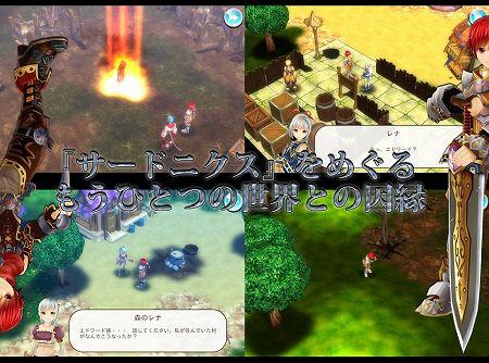 秘宝「サードニクス」を巡るファンタジーRPG