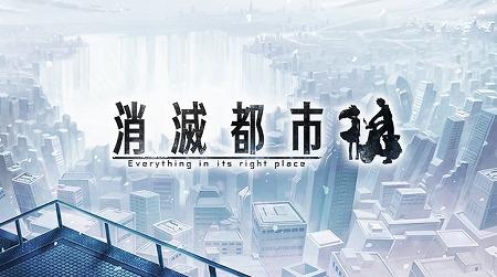 アクション×ドラマ×RPG『消滅都市』事前登録開始!