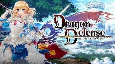 ディフェンスシューティング『ドラゴンディフェンス』本日リリース!