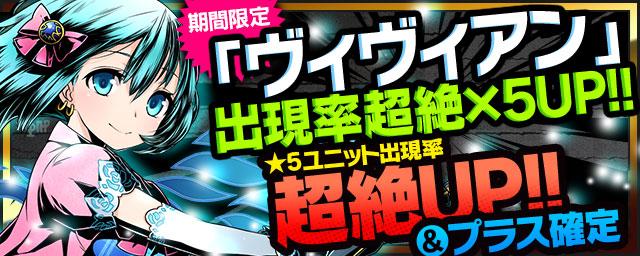 【期間限定】「ヴィヴィアン」レアスクラッチに登場!超絶×5UP!
