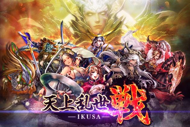 武神スサノオ討伐を目指す大合戦RPG!