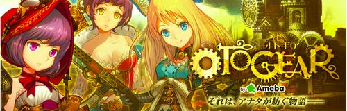 本格RPG『OTOGEAR~オトギア~』を配信開始