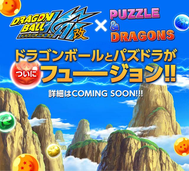 ドラゴンボールとパズドラがついにフュージョン!