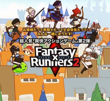 アクションRPG『FANTASY×RUNNERS2』事前登録開始!