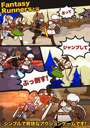 シンプル爽快アクションゲームが初夏にリリース予定!