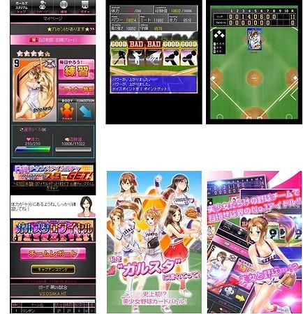 マイページ・練習画面・試合画面・イメージビジュアル
