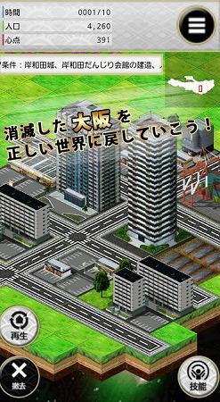 消滅した大阪を再開発!