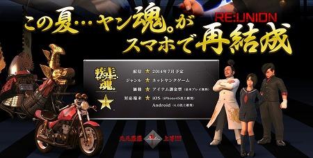 『疾走、ヤンキー魂。』この夏スマホでリリース予定!