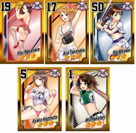 ゴールド選手カード(一部)