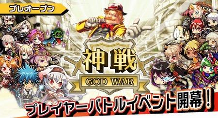 「千メモ」待望の新機能プレイヤーバトル「神戦 -GOD WAR-」プレオープン!