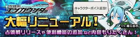 タクティカルRPG『流線系エンカウンター』、2ndSeasonに突入!