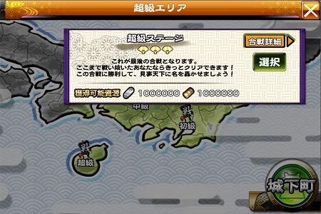日本の様々な合戦が舞台!