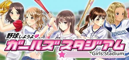 美少女育成ソーシャル野球ゲーム『野球しようよ♪ガールズスタジアム』事前登録開始!