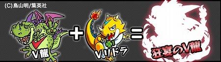 「V龍」+「Vリドラ」=「狂宴のV龍」