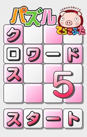 クイズを気軽に楽しめるクロスワードパズル♪