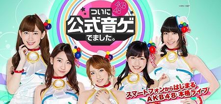 AKB48公式音ゲー本日より配信開始!