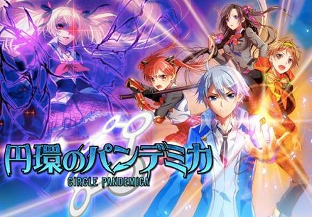 クエスト探索型RPG『円環のパンデミカ』事前登録開始!