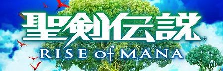 ドラクエVIII×聖剣伝説 RISE of MANAのコラボキャンペーン実施!
