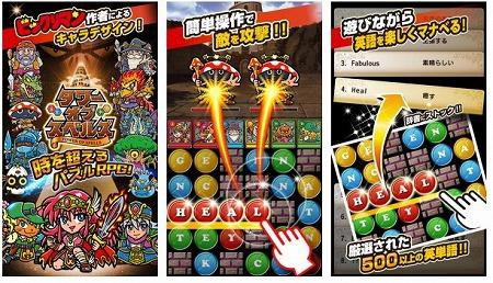 英語×パズルゲーム『タワーオブスペルズ』iOSにて配信開始!