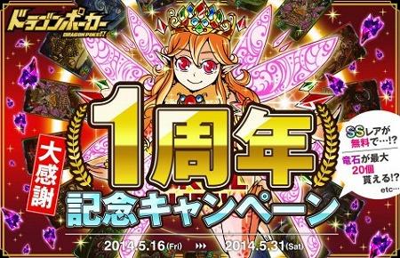 ドラゴンポーカー本日より1周年記念キャンペーン開催!