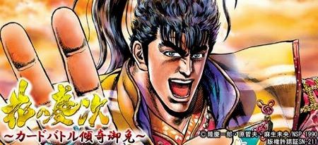 人気漫画「花の慶次」がカードバトルゲームとして登場!