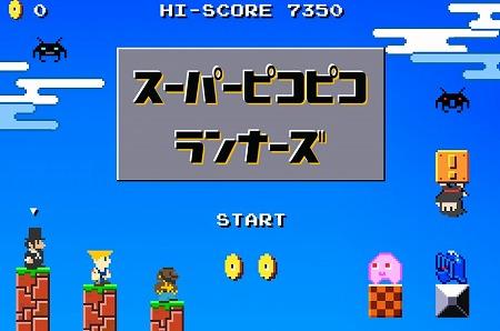 ピコピコ系ラン&ジャンプゲーム!