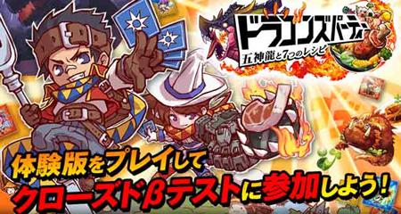料理で戦うダンジョンRPG『ドラゴンズパーティ』、事前登録、体験版プレイ開始!