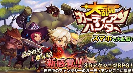 フル3DアクションRPG『大乱闘RPG ガーディアンハンター』配信開始!