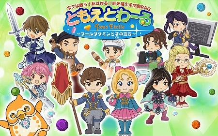 絆を超える学園RPG『ともえとわーる ~ワールダクミンと才の宝石~』配信開始!