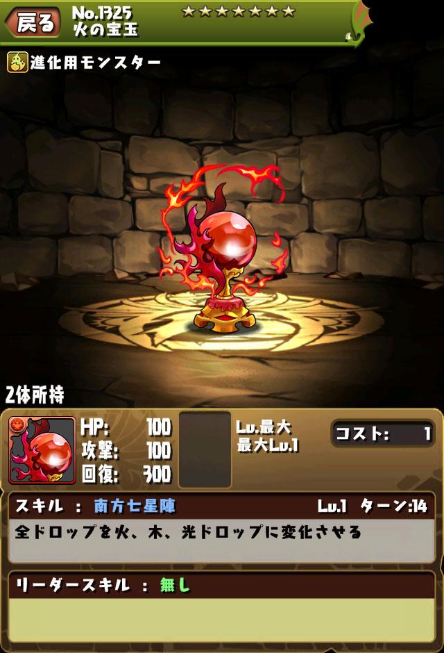 進化用モンスター「火の宝玉」