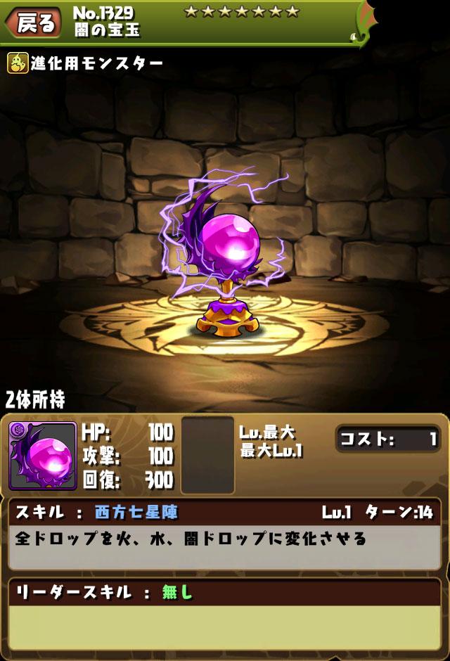 進化用モンスター「闇の宝玉」