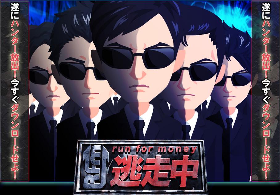 人気バラエティ番組から生まれた公式ゲーム、「run for money 逃走中」配信開始