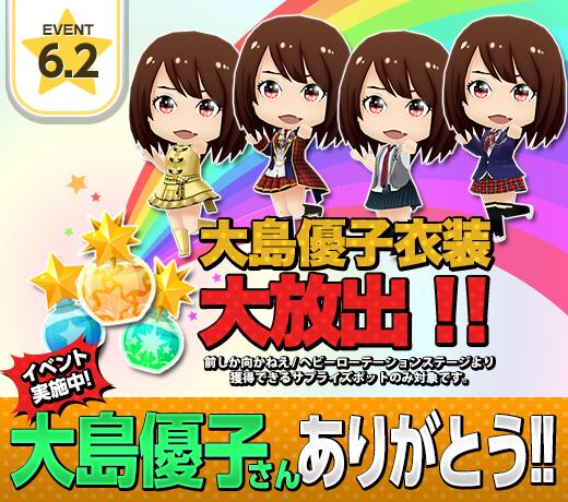 大島優子さんありがとうキャンペーン開催!