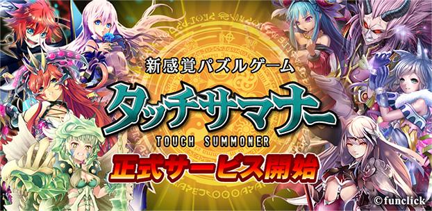 『タッチサマナー』正式サービス開始!