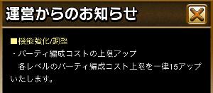コスト上限15もアップ!!!