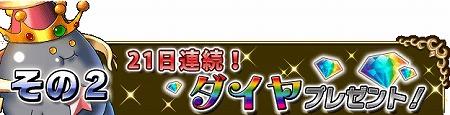 21日連続ダイヤプレゼント!