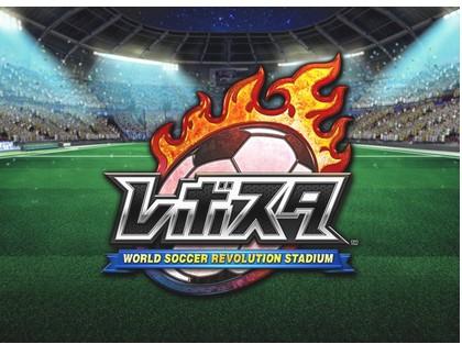 ワールドサッカー レボリューションスタジアム