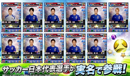 パズルとサッカーの融合!日本代表選手が実名で登場!