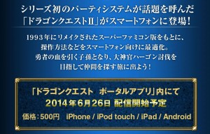 iPhoneでもAndroidでも遊べる。